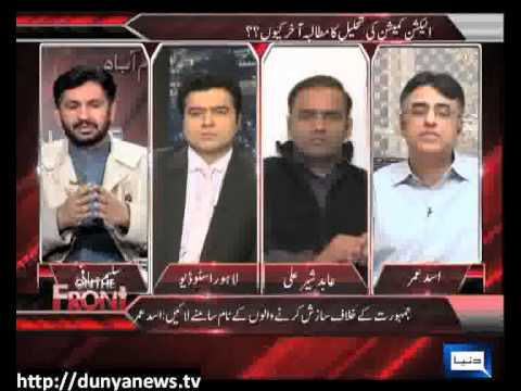 Dunya News-On The Front With Kamran Shahid-08-02-2013