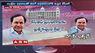 పుట్టిన రోజు వేడుకలకు దూరంగా కేసీఆర్   Telangana CM KCR Birthday