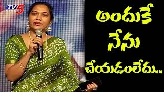 అందుకే నేను చేయడంలేదు..! | Actress Hema Speech @ RAA RAA Movie Pre Release Event