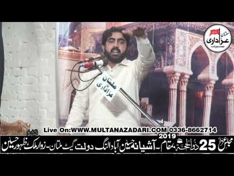 Zakir Khawar Abbas Qayamat I Majlis 25 Zilhaj 2019 I YadGar Masiab I