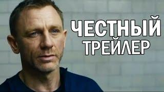 """Честный трейлер - 007: Координаты """"Скайфолл"""" (русская озвучка)"""