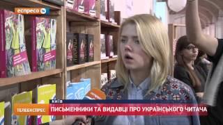 Чого хоче український читач - (видео)