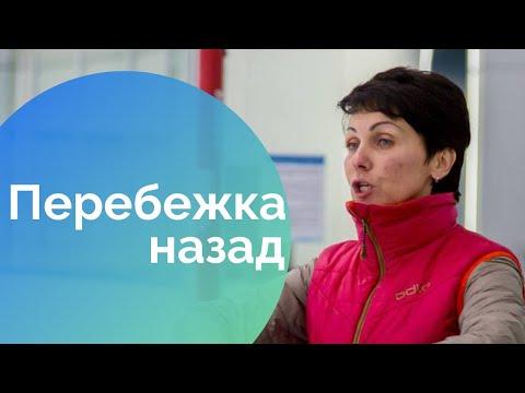 Как научиться кататься на коньках 13 Перебежка назад