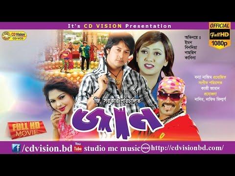 Jaan (2016) | Full HD Bangla Movie | Emon | Bindiya | Nasrin | Kabila | CD Vision