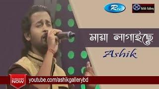 মায়া লাগাইছে / আশিক I Maya Lagaise I Ashik I Bangla Song