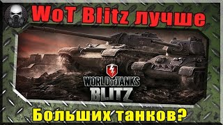 Wot Blitz vs  World of Tanks? Что лучше? Подробный разбор.