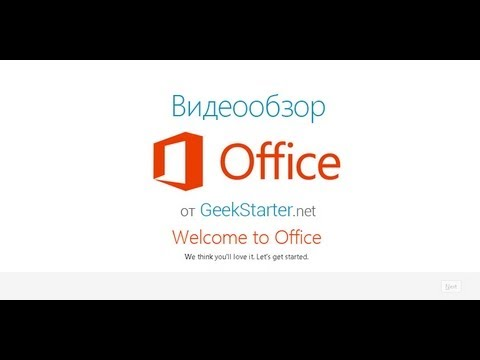 Видеообзор Microsoft Office 2013 Customer Preview от GeekStarter.net