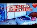 В ПОСТЕЛИ С ПАРНЕМ ПРАНК НАД МАМОЙ УСТРОИЛА СКАНДАЛ mp3