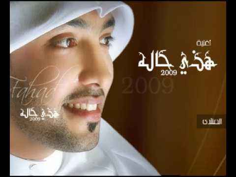 فهد الكبيسي - هذي حاله (النسخة الأصلية) 2009