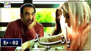 Hania Episode 2 - 28th February 2019 - ARY Digital Drama