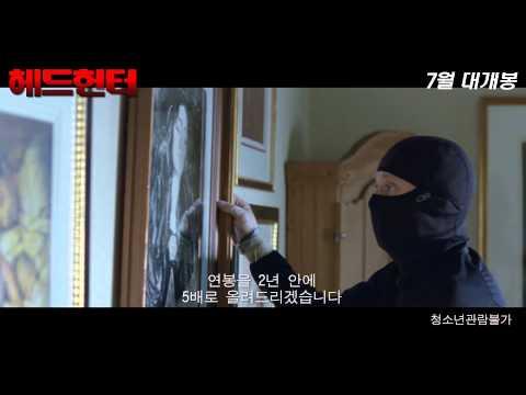 [헤드헌터] 메인 예고편 Hodejegerne (2011) trailer (KOR)