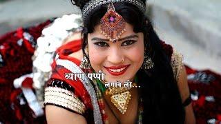 Hd Byan papi lagawawe li॥ ब्यान पप्पी लगावे ली ॥ Latest Marwadi DJ Rajasthani Song 2016