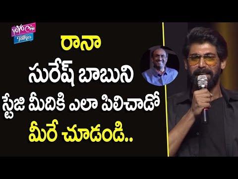Rana Daggubati Superb Speech About Naga Chaitanya | Yuddham Sharanam Movie Audio Launch |YOYO Cine thumbnail