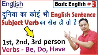 1st 2nd 3rd Person Subject के साथ कौन सी Verb {BE, DO, HAVE} लगेगी | English Grammar