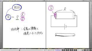 高校物理解説講義:「オームの法則」講義3