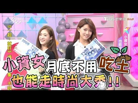 台綜-女人我最大-20170105 小資女月底不用吃土 也能走時尚大秀!!