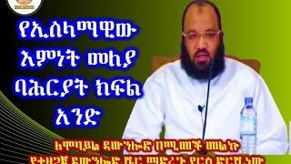 67 - Ustaz  Abu Heyder - Characteristics Of Islamic Faith Part-1
