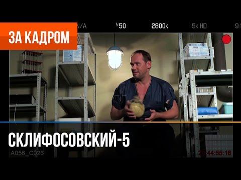 Склифосовский 5 сезон - Выпуск 7 - За кадром