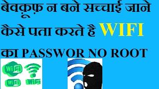 wifi hack karne ka aasan tarika /howto hack wifi in your android [hindi] no root