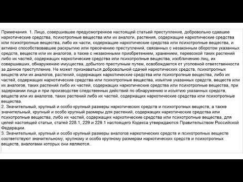 Рассмотрение поправок по статье 228 в госдуме 2018 году