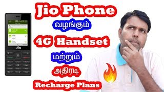 Jio Phone 4G Handset & Five Recharge Plans and Offers 🔥🔥🔥