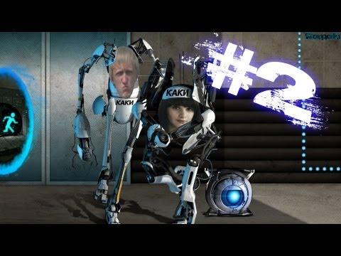 Portal 2 KaКи - Серия #2 ( SPECIAL ) [ Вылетная, долгая и веселая ;) ]