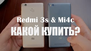 Xiaomi Redmi 3s или Xiaomi Mi4c -- СРАВНЕНИЕ дисплеев, батареи, тест камеры, качество звука