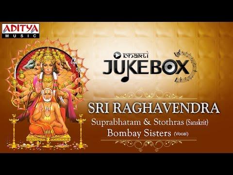 Sri Raghavendra Suprabatham & Stothras || Bombay Sisters || Sanskrit devotional