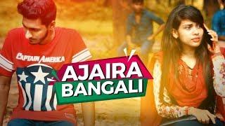 Ajaira Bengali | Madology | Nax Nish | Bangla Natok shortfilm 2018 | Bangla Ajaira Funny Video 2018