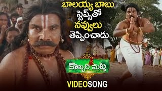 Sampoornesh Babu Kobbari Matta Movie Shambho Siva Shambho Video Song | Latest Trailers | Filmy looks