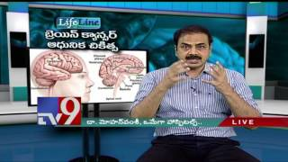 Brain Cancer - Modern treatment - Lifeline - TV9