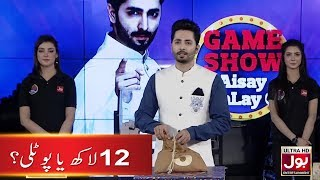 Potli Segment | 12 lakh ya potli? | Game Show Aisay Chalay Ga With Danish Taimoor
