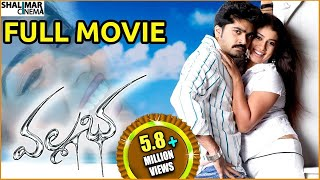 Vallabha Full Length Telugu Movie || Simbu , Nayantara , Reema Sen