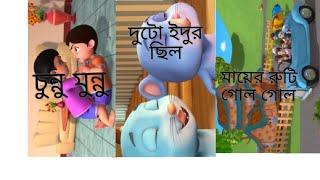 দুটো ইদুর ছিল |  চুন্নু মুন্নু | মায়ের রুটি গোল গোল | Rhymes for children Bengali