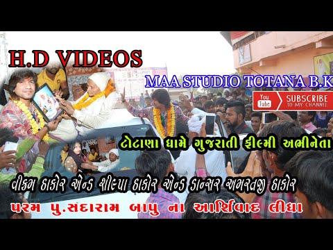 Gujarati Filam na ava super star🌟 vikaram THAKOR and Silpa thakor Totana dham