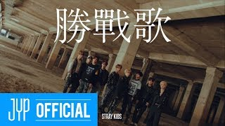 "Stray Kids <Clé 1 : MIROH> UNVEIL : TRACK ""승전가(Victory Song)"""