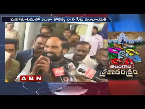 Kodandaram rejects congress proposal, demands 17 seats | ABN Telugu