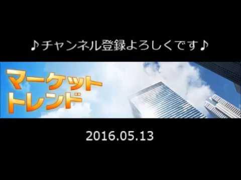 2016.05.13 マーケット・トレンド~「岡安盛男のFXトレンド」と題して、岡安盛男さん(FXアナリスト)に伺います。~ラジオNIKKEI