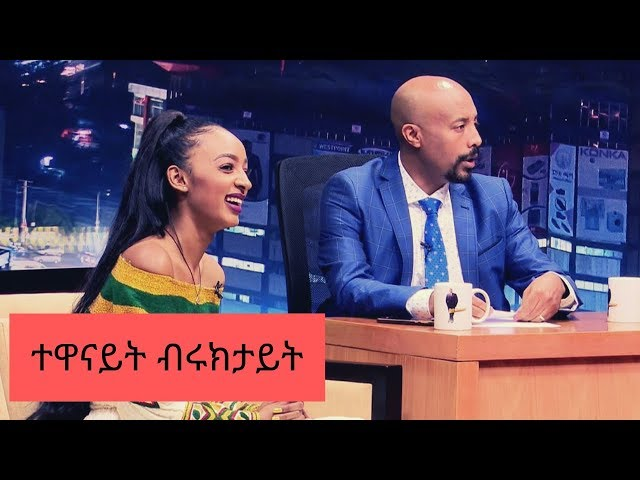 Seifu on EBS : Interview With Actress Bruktawit Shimeles