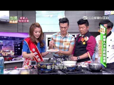 台綜-型男大主廚-20150902 新家人卡位戰料理大賽