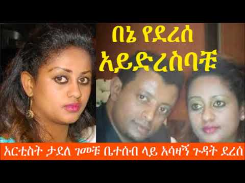 Tadeyas Addis news