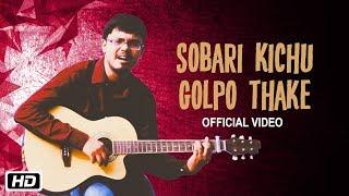 Sobari Kichu Golpo Thake | Jayanta Roy | Song of Life | New Bengali Song 2017