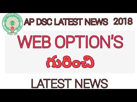 AP DSC 2018,  WEB OPTION'S గురించి  షాకింగ్ న్యూస్!  Latest news! MISS కాకండి