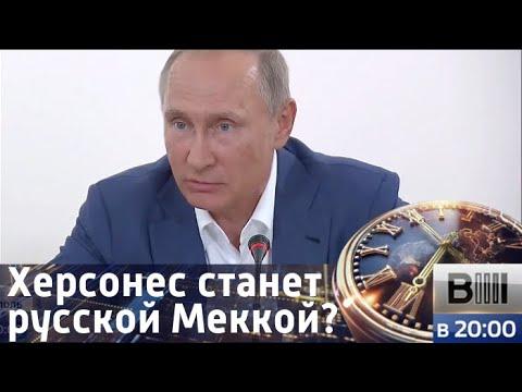 Вести в 20:00 от 18.08.17