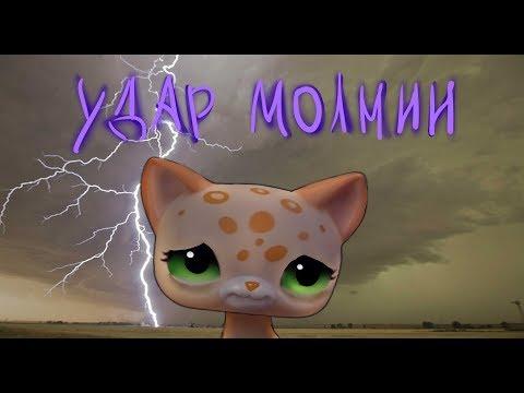 LPS сериал: Удар молнии (2 серия)