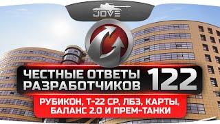 Честные Ответы Разработчиков #122. Рубикон, Т-22 СР, ЛБЗ, карты, Баланс 2.0 и прем-танки.