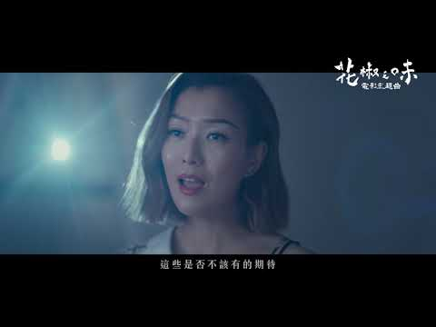 《花椒之味》主題曲 《好好說》MV - 鄭秀文演唱 9月12日(四) 賞味人生