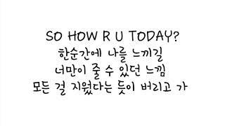 엔플라잉 (N.Flying) - HOW R U TODAY 가사