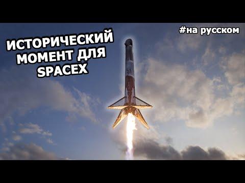 Исторический момент для SpaceX  19.12.2016  (На Русском)