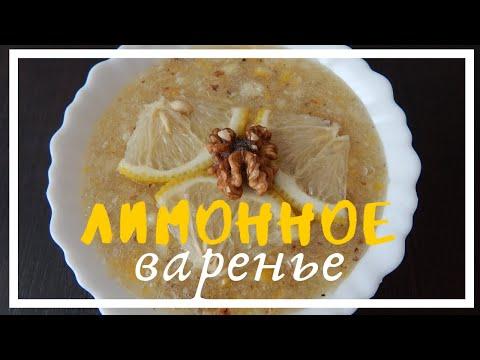 Как приготовить лимонное ВАРЕНЬЕ рецепт очень вкусного БЛЮДА из лимона. Готовим дома. Лимон-ПОЛЬЗА